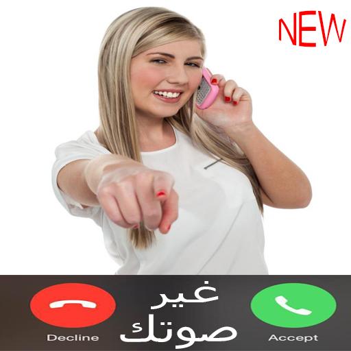 تغيير الصوت جديد (app)