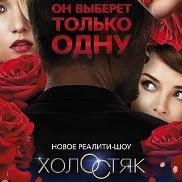 Холостяк ТНТ 1 серия 10 марта 2013 смотреть онлайн