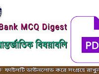 Bank MCQ Digest আন্তর্জাতিক বিষয়াবলি - PDF Download