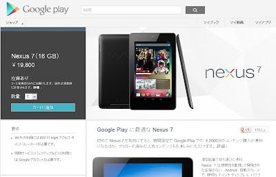 GooglePlayのNexus7注文画面