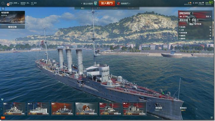 戰艦世界003