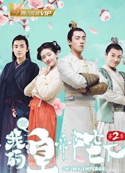 Oh My Emperor Season 2 China Web Drama