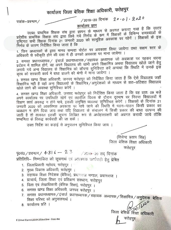 Fatehpur: उप्र प्राथमिक शिक्षक संघ द्वारा सामूहिक अवकाश लेकर विरोध के चलते विद्यालय व्यवस्था प्रबंधन के संबंध में आदेश जारी