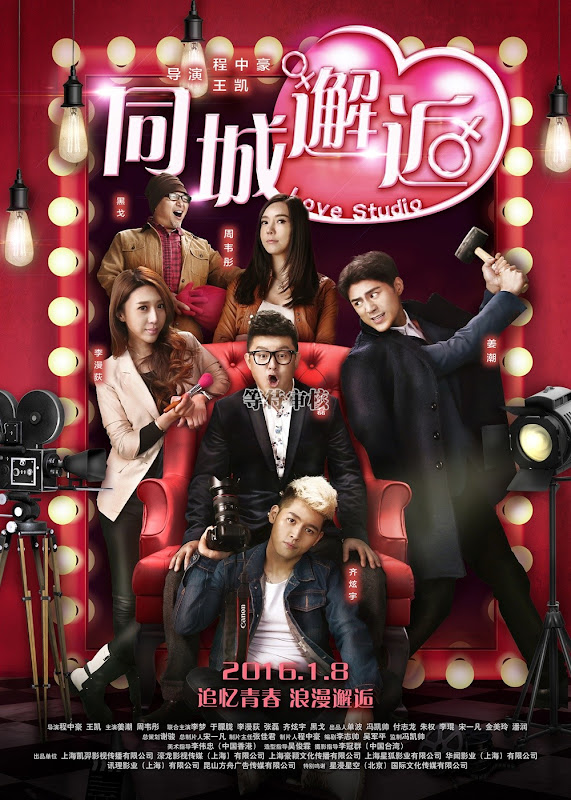 Love Studio China Movie