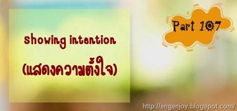บทสนทนาภาษาอังกฤษ Showing intention (แสดงความตั้งใจ)