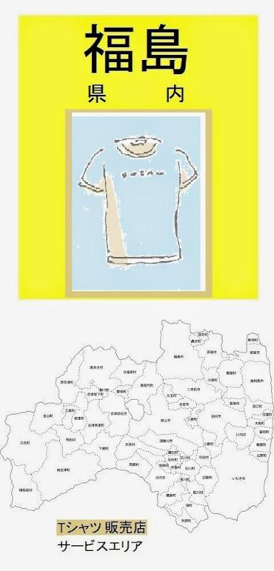 福島県内のTシャツ販売店情報・記事概要の画像