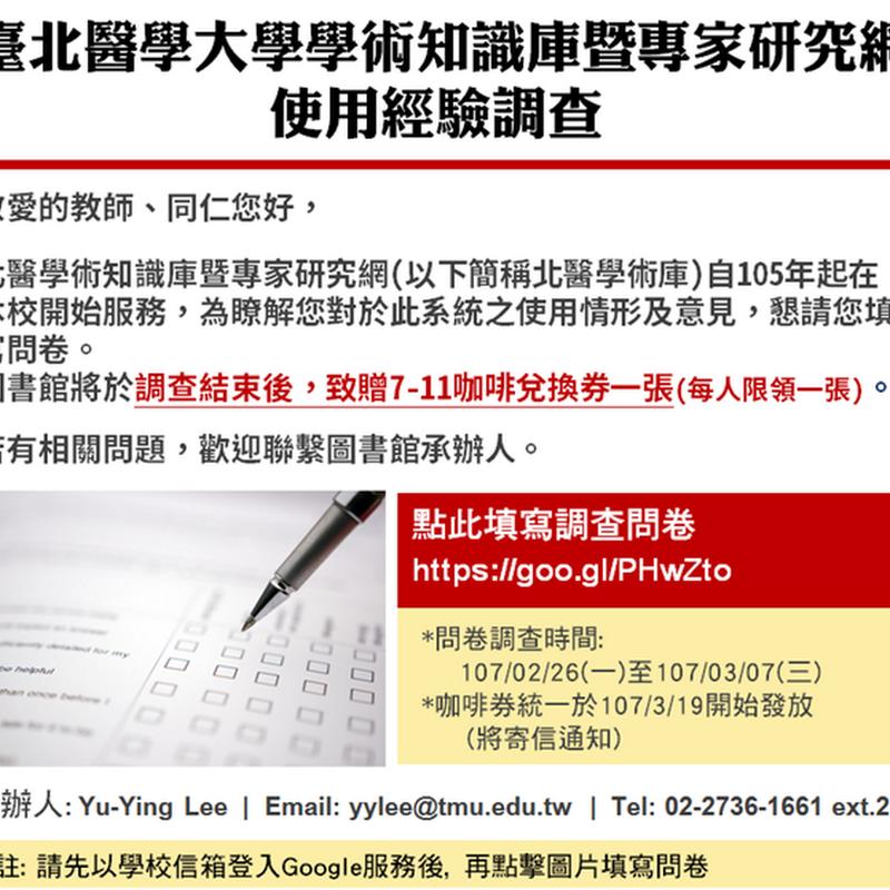 歡迎填寫「臺北醫學大學學術知識庫暨專家研究網」使用經驗調查