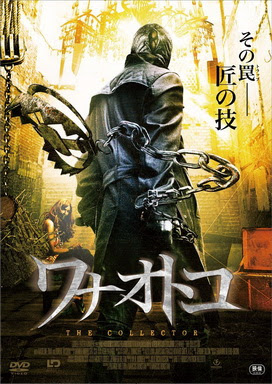 [MOVIES] ワナオトコ / THE COLLECTOR (2009)