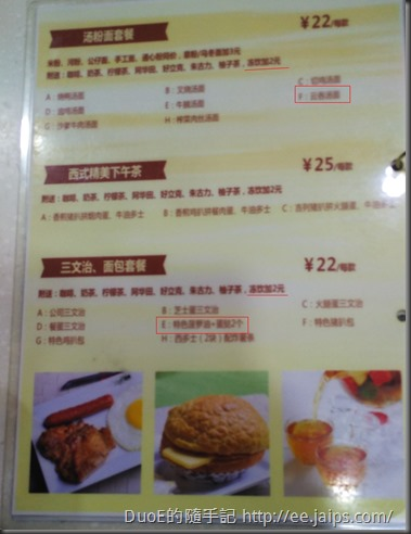 港字號茶餐廳-下午茶菜單2