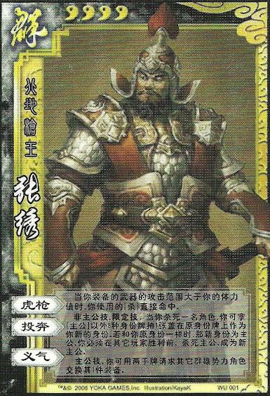 Zhang Xiu