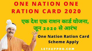 One Nation One Ration Card Online