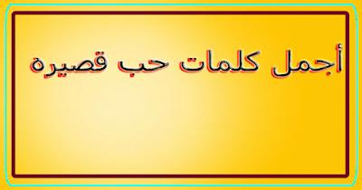 أجمل كلمات حب قصيره بالانجليزي مترجمه للعربي