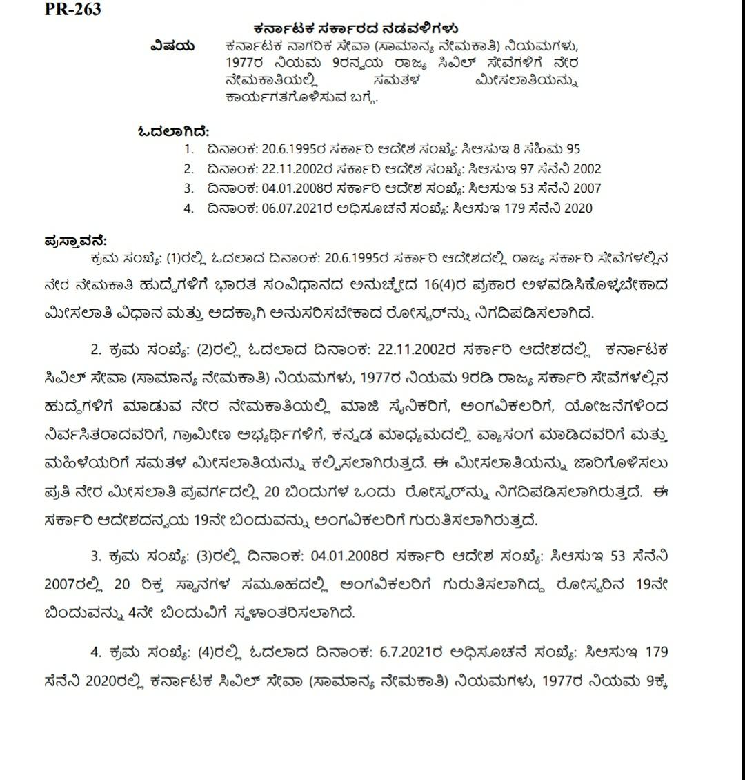 Karnataka Civil Service (General Recruitment) Regulations, Regulation 9 of 1977 Directive on Implementation of Equal Reservation in Direct Recruitment to State Civil Services