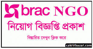 ব্র্যাক এনজিও নিয়োগ বিজ্ঞপ্তি -  Brac NGO Job Circular