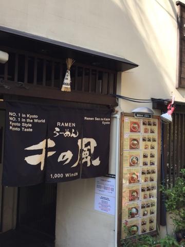 Sen no Kaze Ramen in Kyoto will make both vegan and vegetarian ramen. This cute restaurant is in the Teramachi shopping area in the city centre.