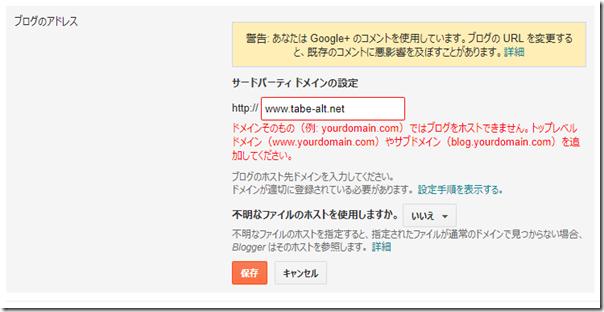 3_ブログのアドレス2