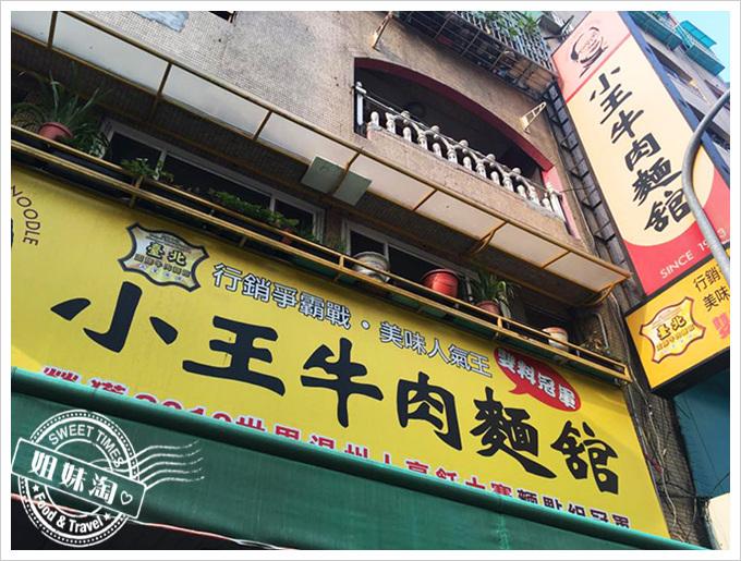 小王牛肉麵館-內有高雄牛肉麵懶人包