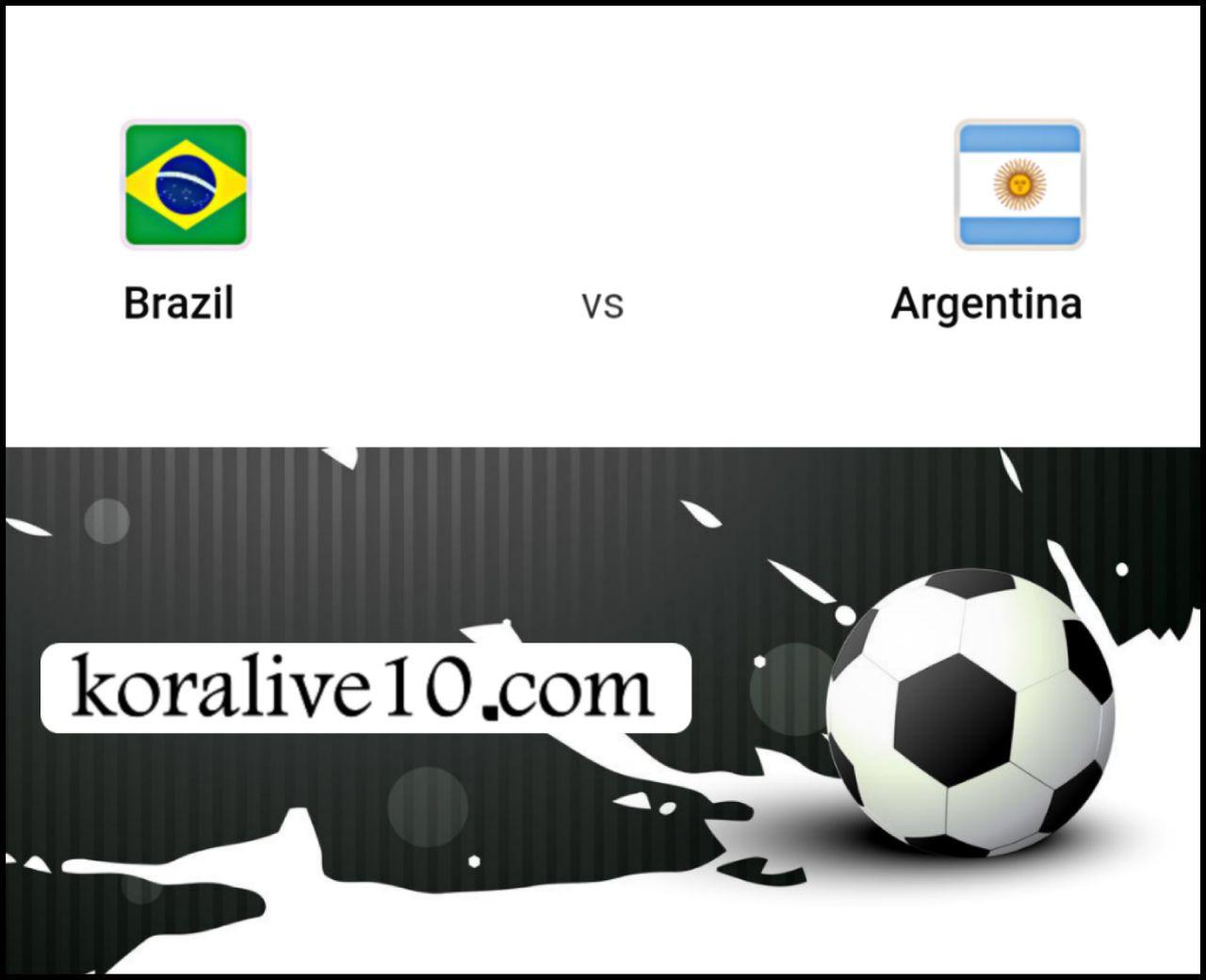 موعد مباراة الأرجنتين والبرازيل مباراة ودية | كورة لايف