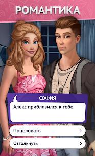 Однажды… визуальные новеллы и истории на русском Apk Download For Android and Iphone 1