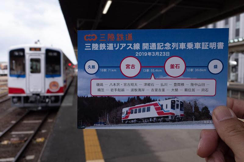 190323 記念列車乗車証明書