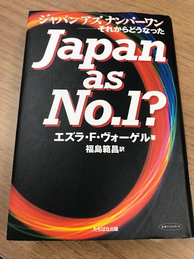 ジャパン アズ ナンバー ワン