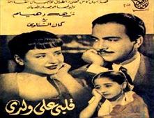 مشاهدة فيلم قلبي علي ولدي
