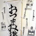 Japanese writing in Harajuku in Harajuku, Tokyo, Japan
