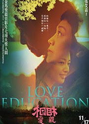 Love Education China Movie