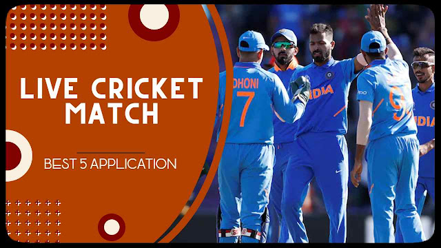 लाइव क्रिकेट कैसे देखे मोबाइल पर - Cricket Match Live Kaise Dekhen