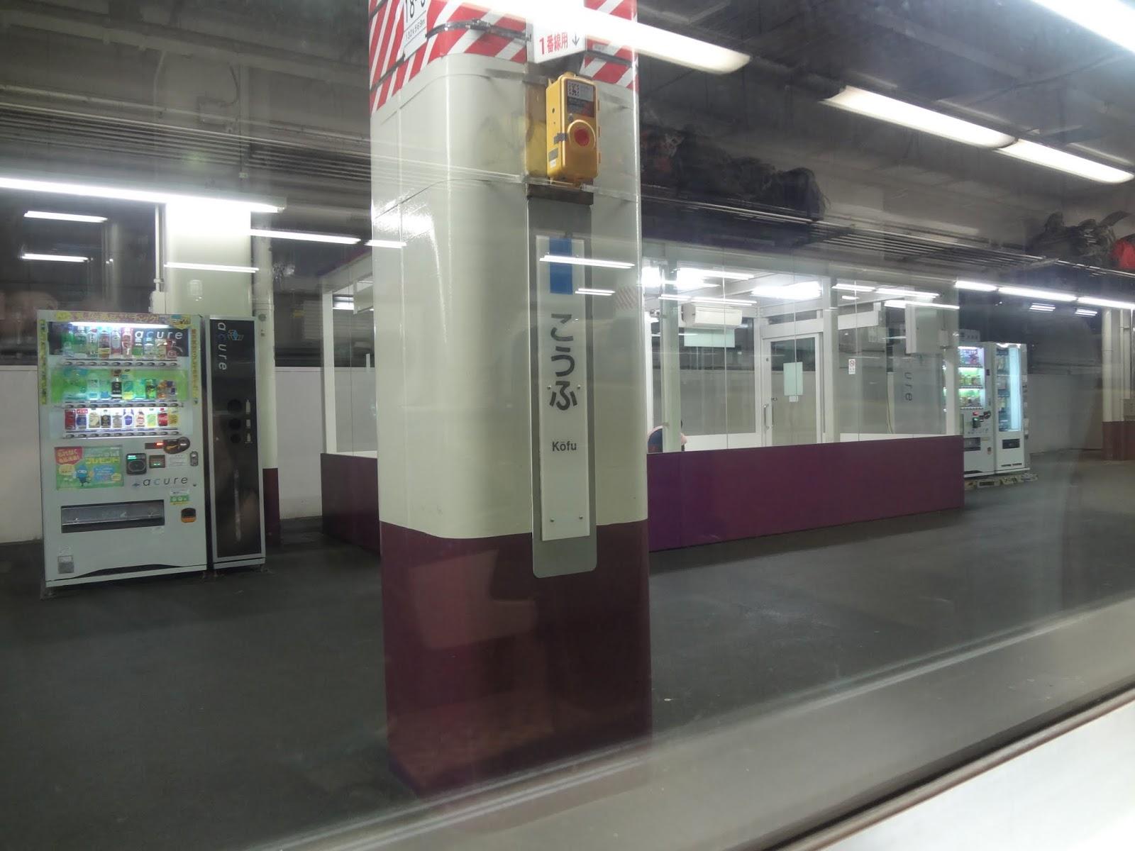 2:21 甲府駅到着