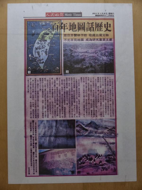 Taipei. Formosa Vintage Museum Cafe - P1020403.JPG