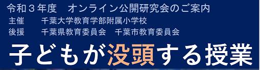7月17日(土)千葉大附属小公開研究会
