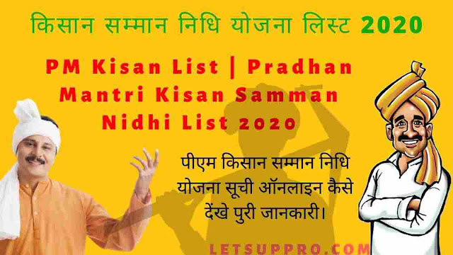 PM Kisan Samman Nidhi Scheme New List