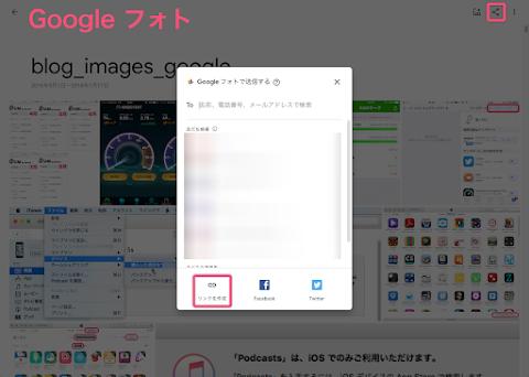Googleフォトにてアルバムの共有リンクを取得する