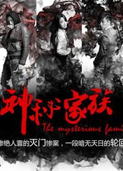 The Mysterious Family China / Korea / Taiwan Movie