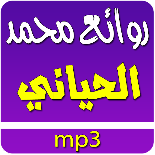 HAYANI MP3 TÉLÉCHARGER MOHAMED AGHANI EL