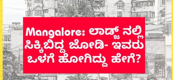 Mangalore:ಲಾಡ್ಜ್ ನಲ್ಲಿ ಸಿಕ್ಕಿಬಿದ್ದ ಜೋಡಿ- ಇವರು ಒಳಗೆ ಹೋಗಿದ್ದು ಹೇಗೆ?