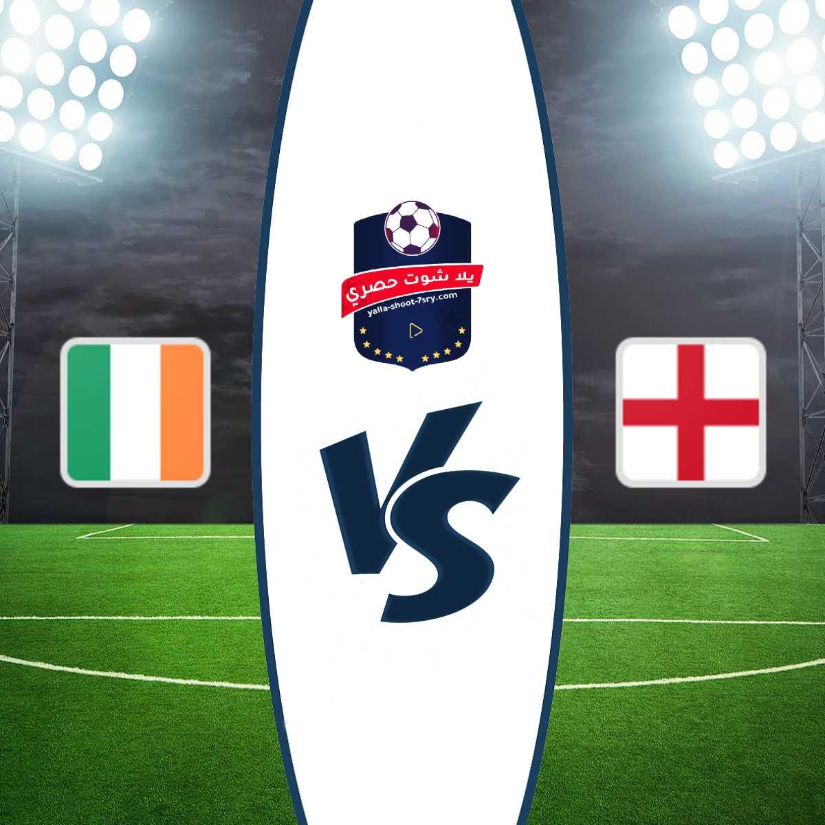 مشاهدة مباراة إنجلترا وإيرلندا