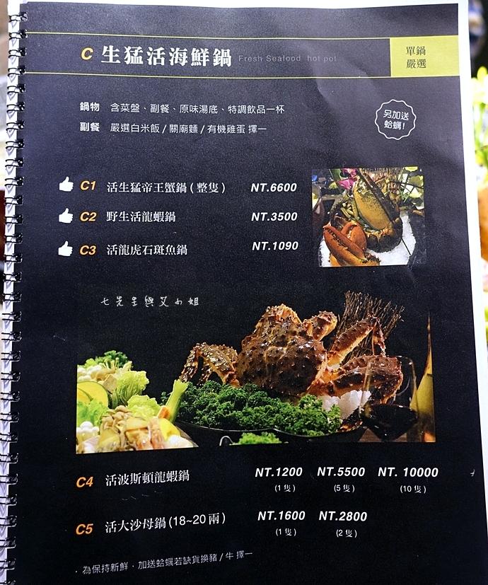 17 慕食極品和牛活海鮮平價鍋物