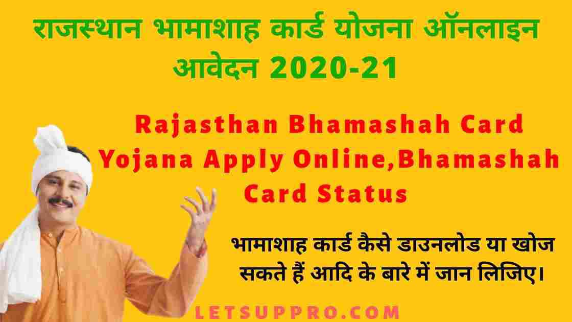 Rajasthan Bhamashah Card Yojana |भामाशाह card status