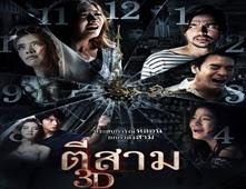فيلم 3A.M. 3D
