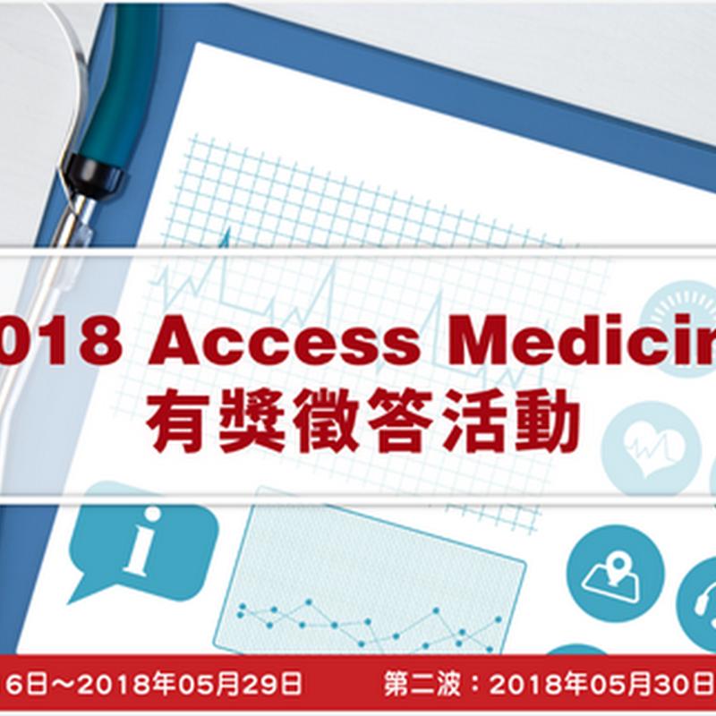 2018 Access Medicine有獎徵答活動