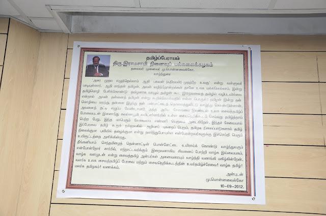 Thamizhvetrivazha - _DSC1134.JPG