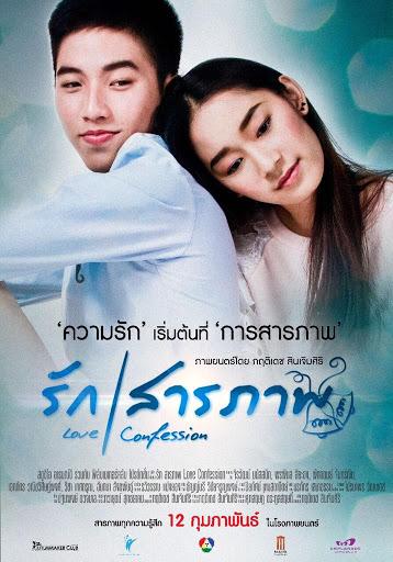 Love Confession (2015) รักสารภาพ