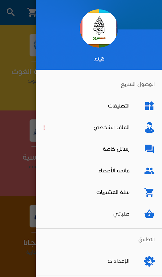 ‫مستمرون‬‎- screenshot