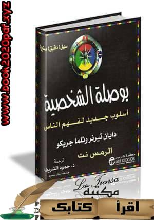 تحميل وقراءة- كتاب بوصلة الشخصية- النسخة pdf