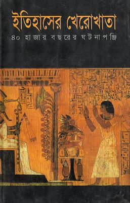 ইতিহাসের খেরোখাতা ৪০ হাজার বছরের ঘটনাপঞ্জি
