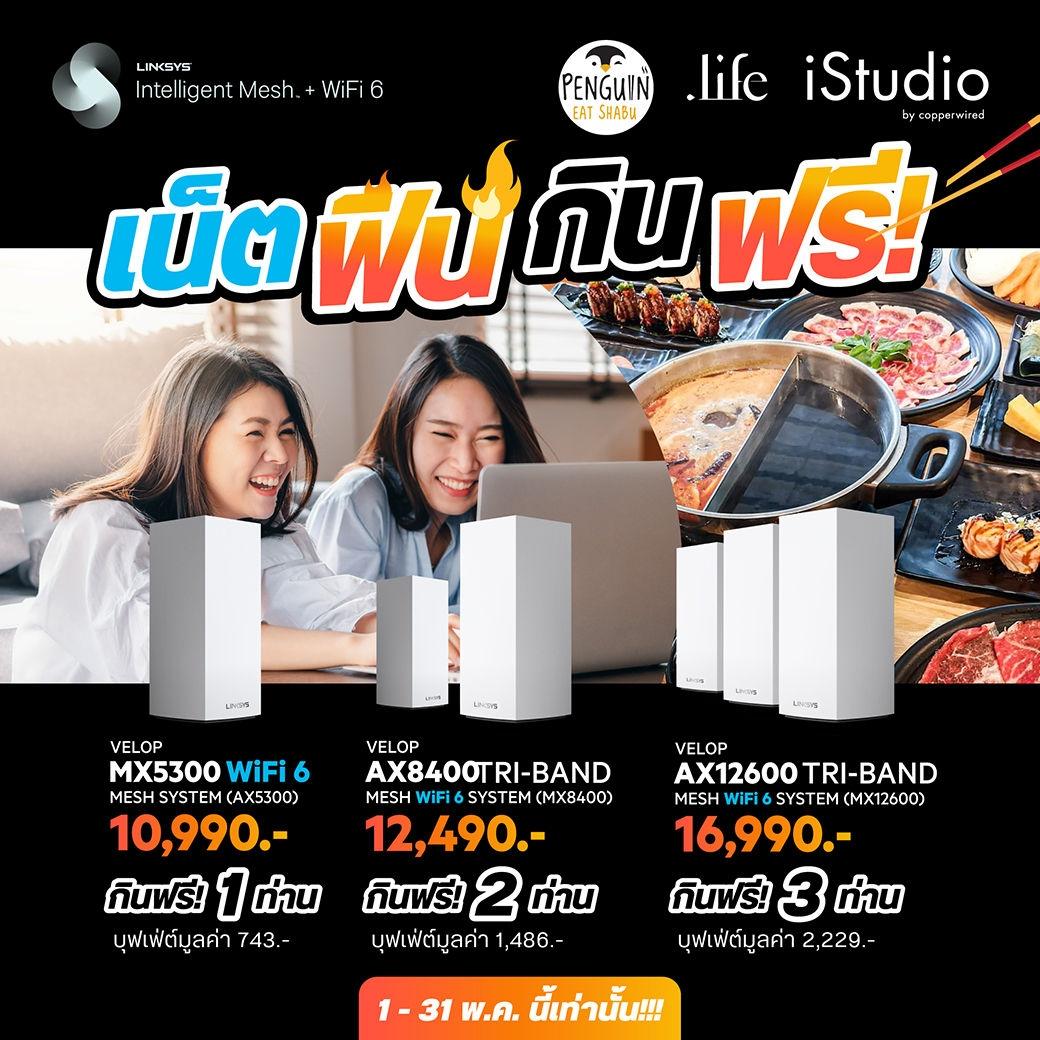 "Linksys ต่อยอดโปรแรง ""เน็ตฟิน! กินฟรี!"" ล่าสุด จับมือ .Life และ iStudio by Copperwired มอบสิทธิพิเศษ 2 ต่อ ซื้อ Mesh WiFi 6 ราคาพิเศษแถมกินบุฟเฟ่ต์ชาบูฟรี! ที่ Penguin Eat Shabu"