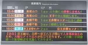 京王電鉄 特急 高尾山口行き 7000系幕式(土日2本運行)