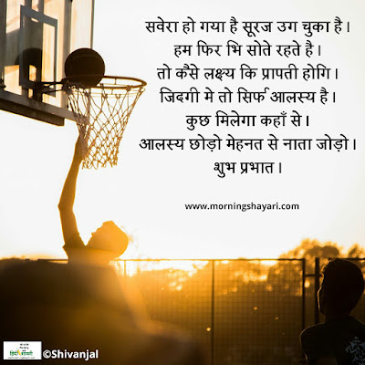 good morning motivational shayari image good morning inspirational shayari image